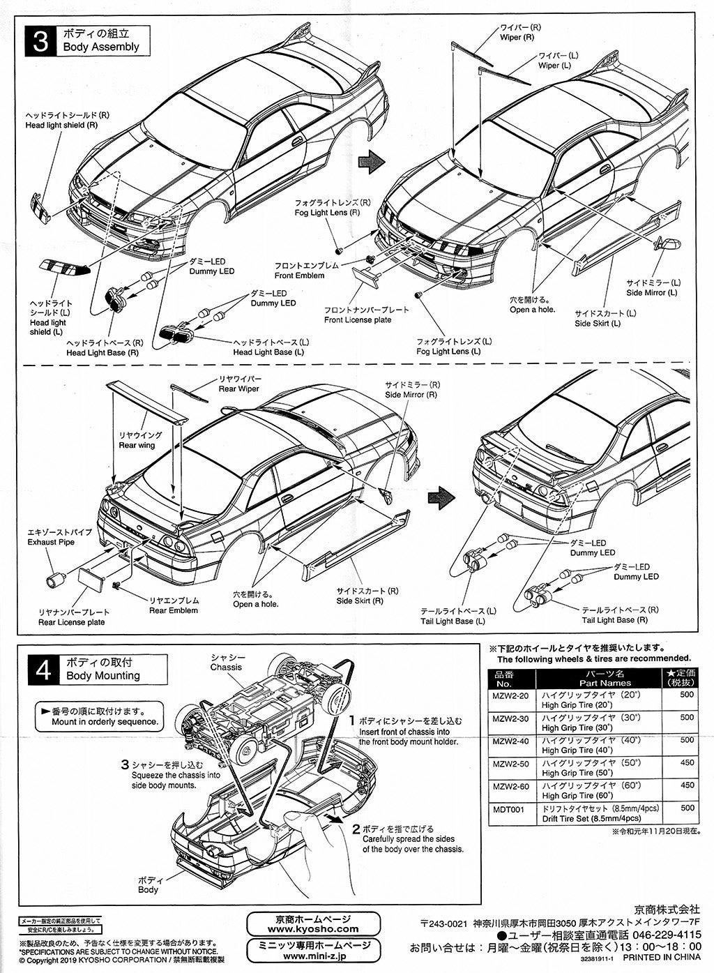 Mzn197 Nissan Gt R Nismo R33 White Body Set