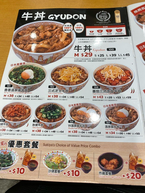 すき家が香港に上陸〜♡20年ぶりに牛丼を食べてみた!! | 香港 ...