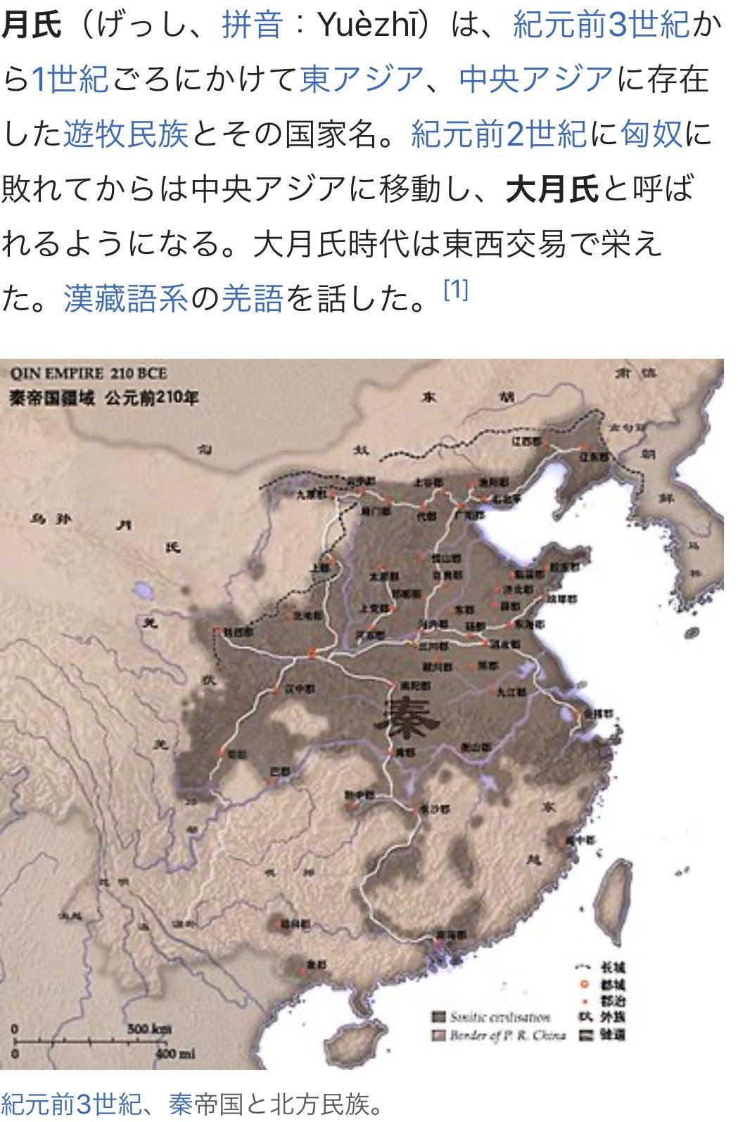 古代の中央アジアの大月氏國の人々も原日本語を喋っていた ...