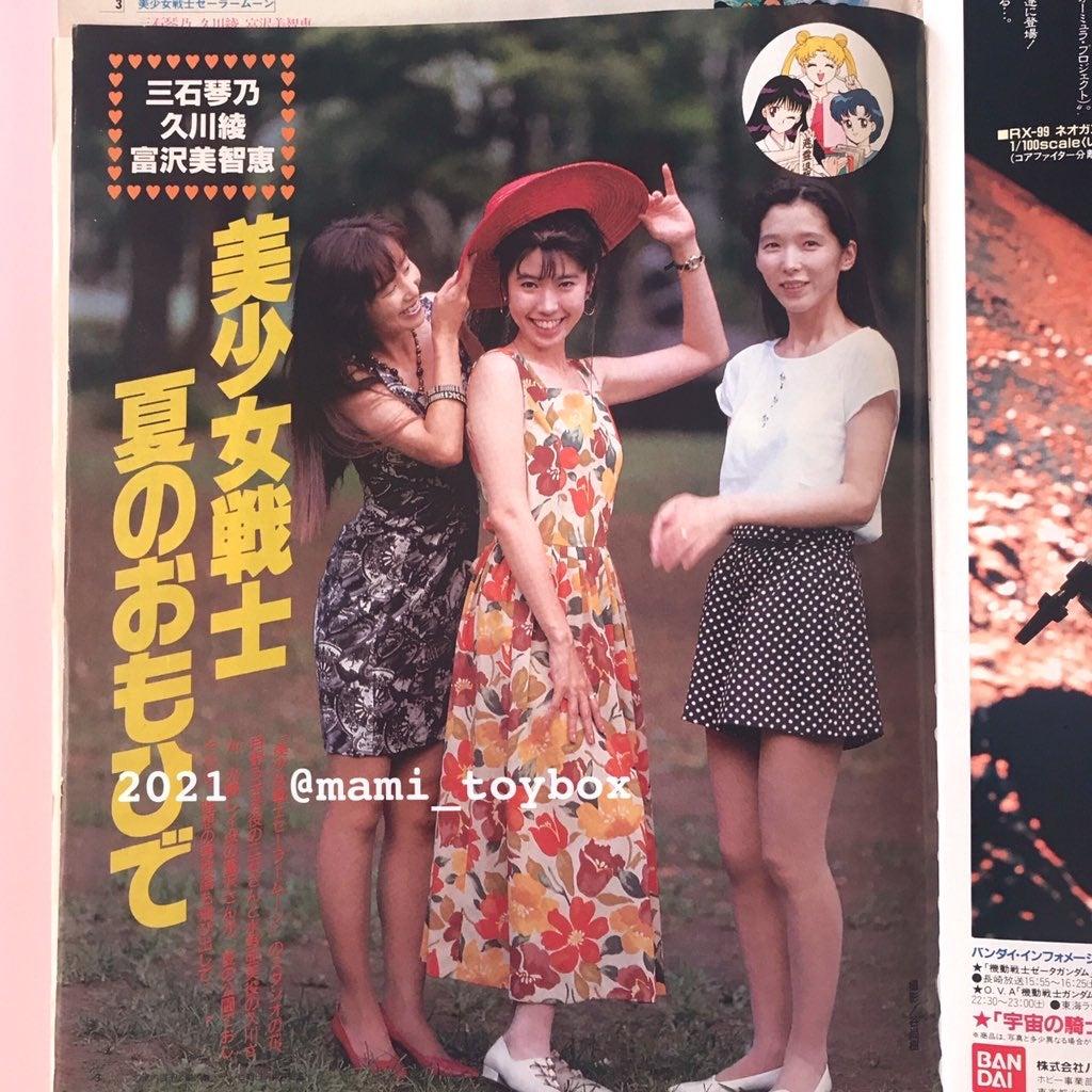 1992 アニメージュ】セーラームーンと三石琴乃さん | まみの魔女っ子おもちゃ箱