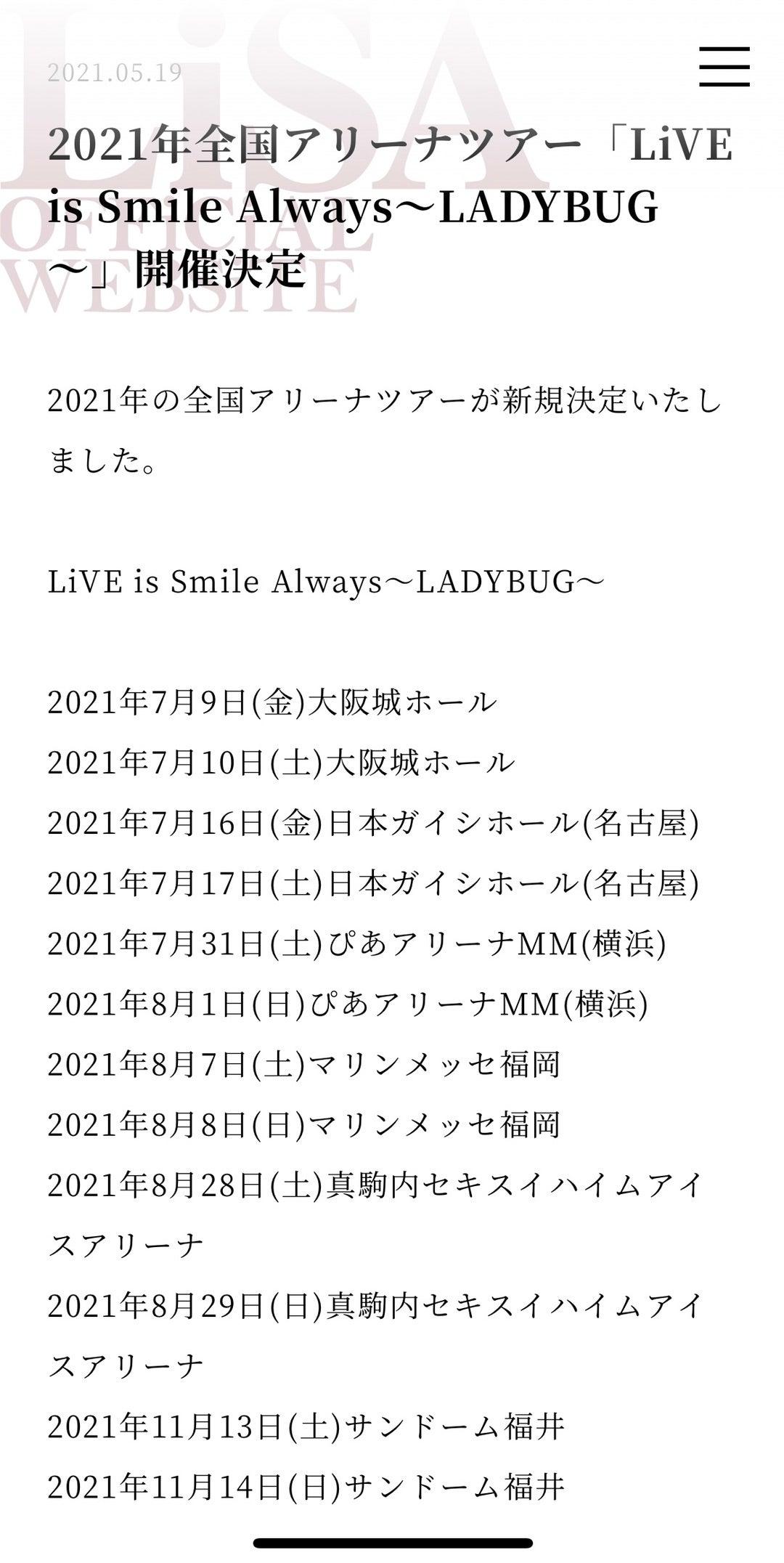 LiVE is Smile Always〜LADYBUG〜アリーナツアー開催します。   LiSAオフィシャルブログ「今日もいい日だ」Powered by Ameba