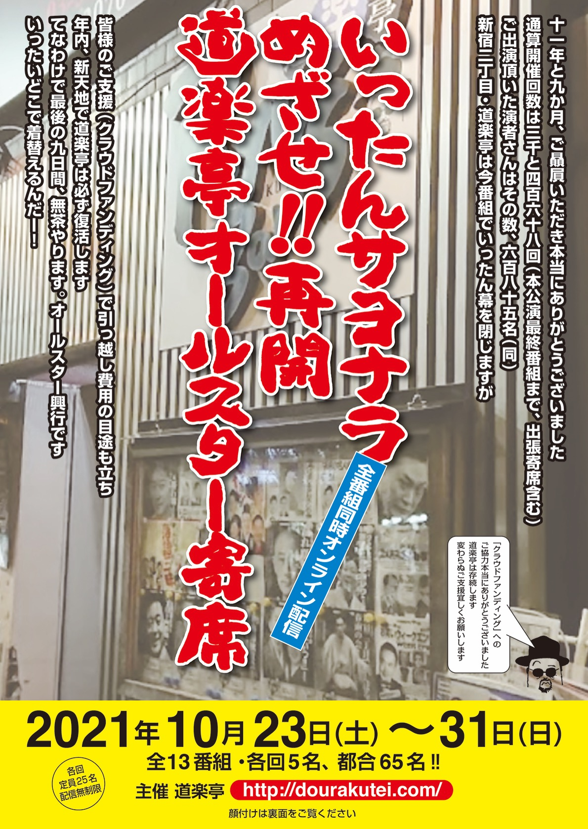 道楽亭いったんサヨナラ、目指せ再開オールスター公演~道楽亭に華が咲く!