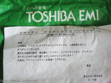 IRON MAIDEN costume prize from TOSHIBA EMI