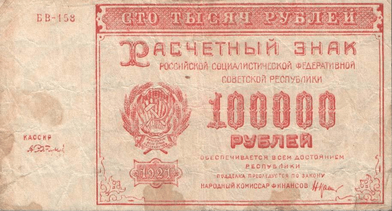 100,000 rubles of 1921.