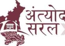 Saral Haryana Portal (सरल हरियाणा) – Login, Registration & Track Status