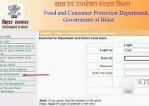 [New] Bihar Ration Card List 2020-21 बिहार राशन कार्ड लिस्ट में नाम चेक करे