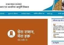 [New List] राजस्थान राशन कार्ड लिस्ट: Online Status @ food.raj.nic.in