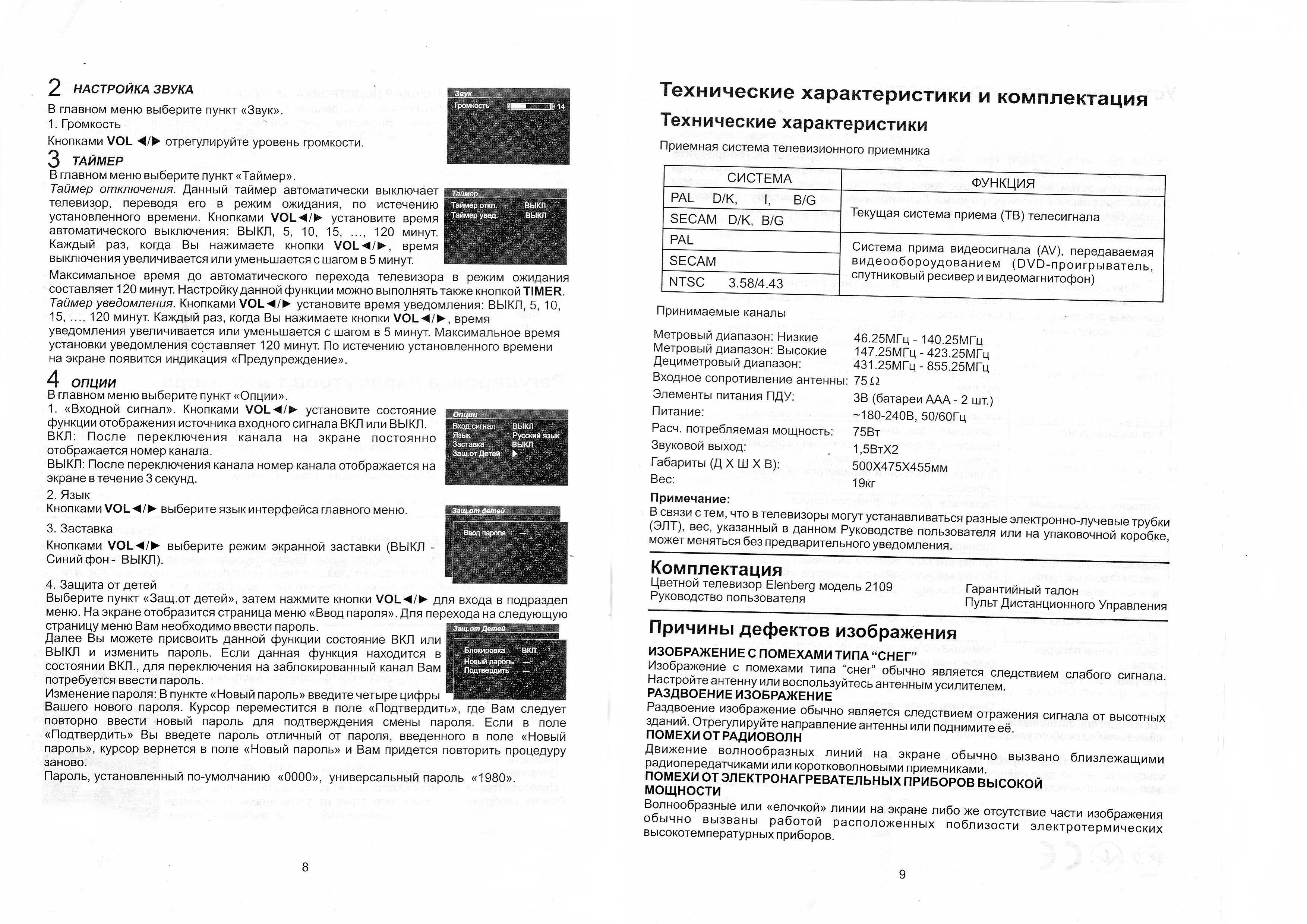 Funai Tv A Mk8 Manual