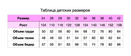 Копия_Таблица_размеров.jpg