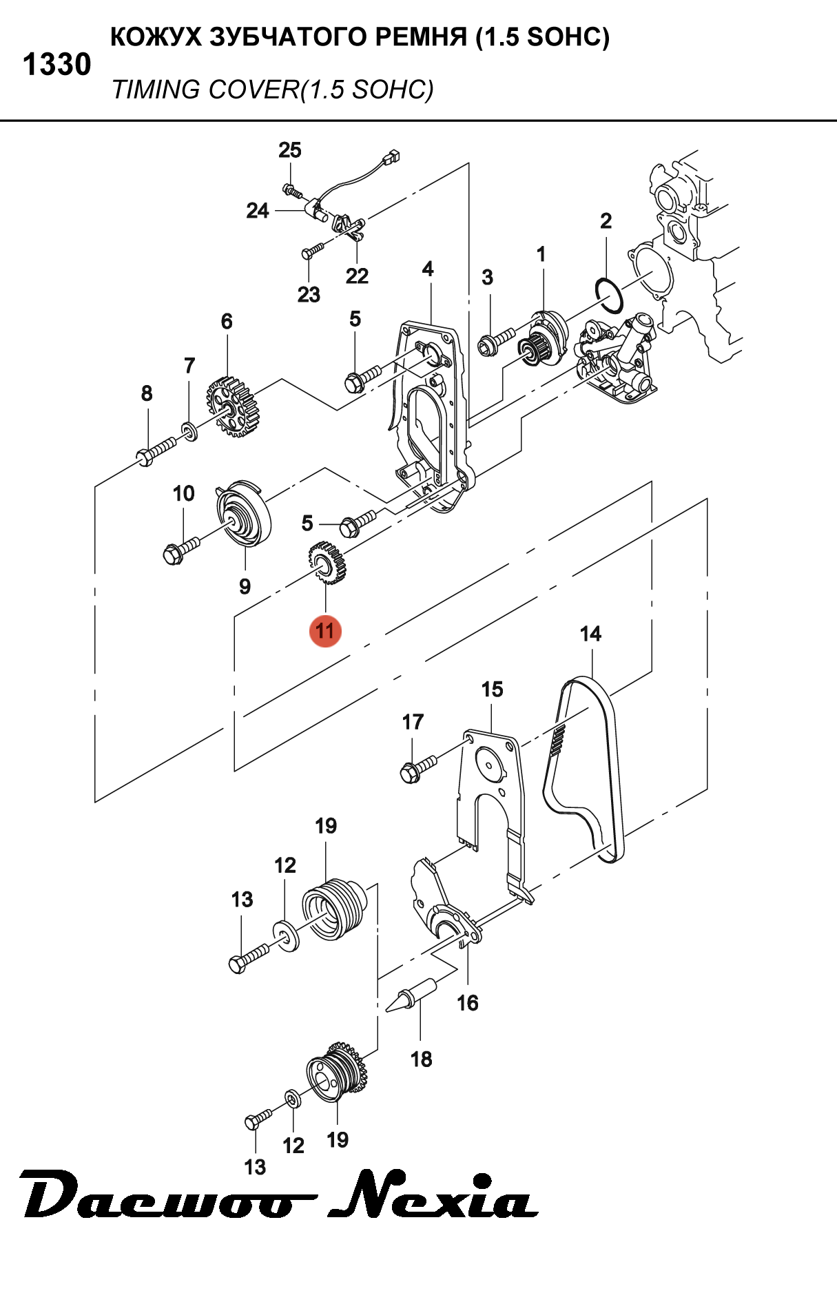 Daewoo Lanos Engine Wiring Diagram