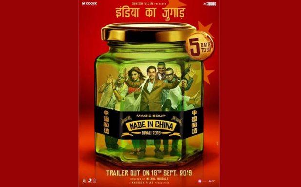 Made In China poster: Rajkummar Rao Looks All Set To Reveal The Secret Jugaad