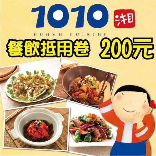 ★1010湘★好友Enjoy聚餐趣 揪團按讚送餐劵200元~!