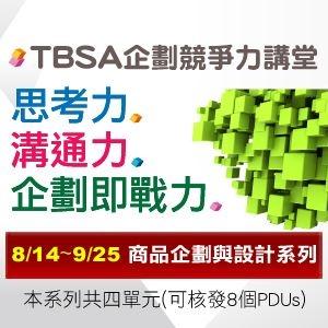 【PDUs課程】TBSA企劃競爭力講堂「商品企劃與設計系列」 Accupass 活動通