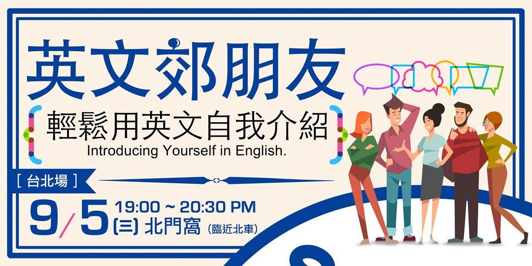 #免費 9/5(三)英文郊朋友-輕鬆用英文自我介紹 Introducing Yourself in English. 臺北場《Yesonline線上英文家教》 Accupass ...