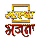 Aastha-Bhajan live