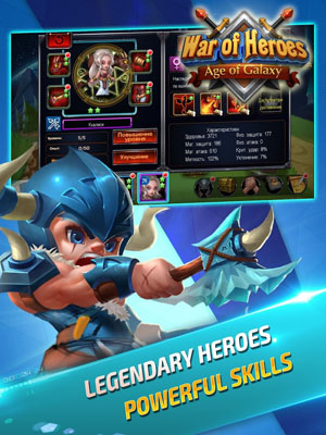 War of Heroes: Age of Galaxy