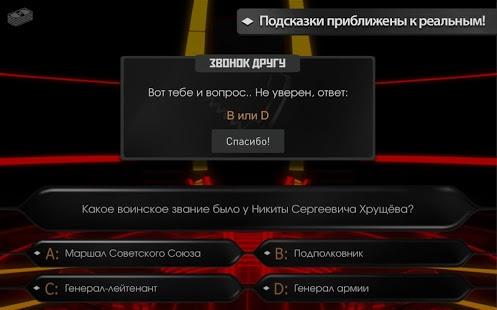 Millionaire 2K18