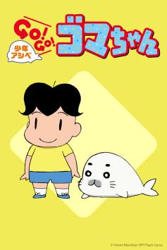Shounen Ashibe - Go! Go! Goma-chan 2 - Imagem de divulgação