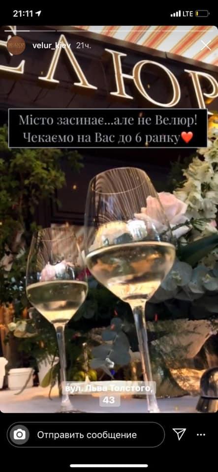"""Тищенко потрапив у новий скандал через ресторан """"Велюр"""" (ВІДЕО)"""