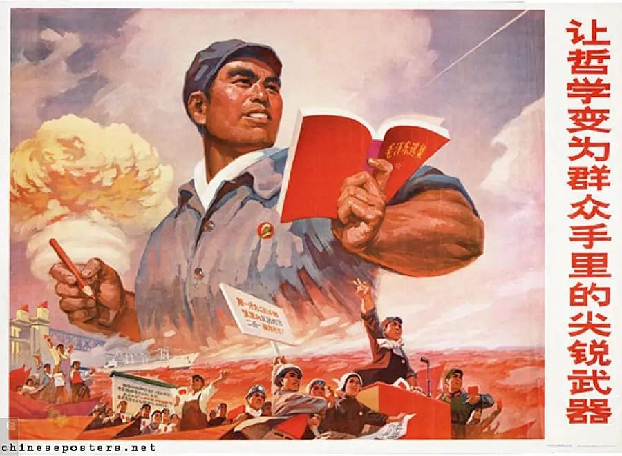 Китайская пропаганда утверждала, что философия может стать