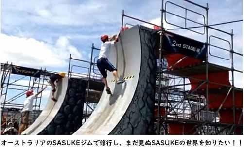 「SASUKE」の画像検索結果