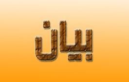 بيان المؤسسة في جريدتي الخبر والوطن