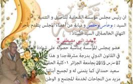 المؤسسة تهنئ الأستاذ عبد النبي مصطفى بمناسبة مناقشته رسالة الدكتوراه