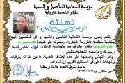 تهنئة الدكتور أولاد بلخير الشيخ رئيس فرع مؤسسة الشعانبة بمتليلي