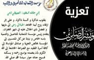 المجاهد زحي الجيلالي بن عبد القادر  في ذمة الله
