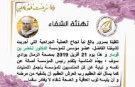 تهنئة شفاء لشيخنا الفاضل الدكتور لخضر بن قومار