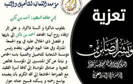 المجاهد الكبير أحمد بن دكن بن البشير في ذمة الله