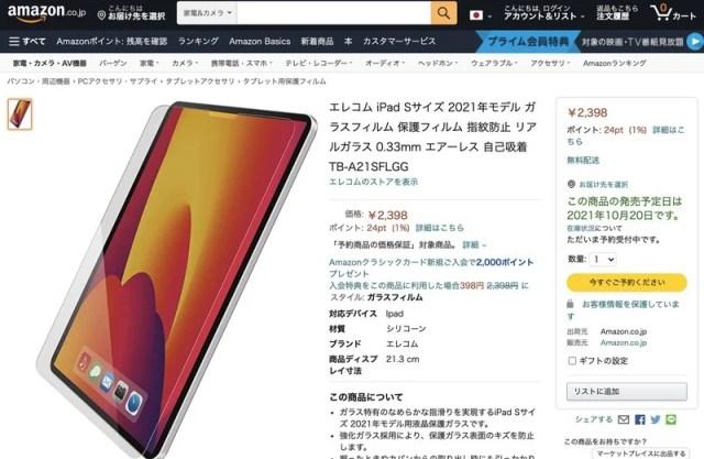 ipad-mini-6-screen-protector-amazon-japan.webp
