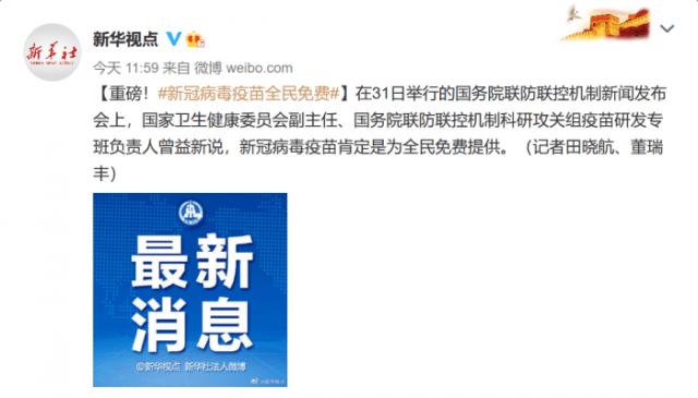 Screenshot_2020-12-31 新華視點的微博_微博.png