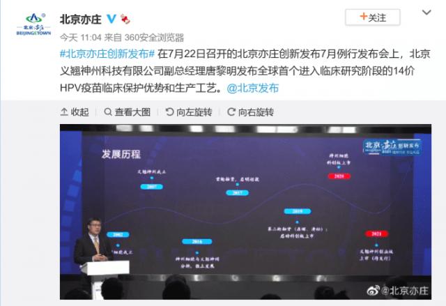 Screenshot_2021-07-22 #北京亦庄创新发布# 在7月22日召开的北京亦 来自北京亦庄 - 微博.png