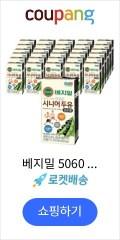 베지밀 5060 시니어두유, 190ml, 64개