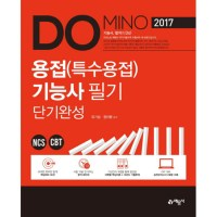 2017 Domino 용접(특수용접) 기능사 필기 단기완성, 예문사 (TOP 35617192)