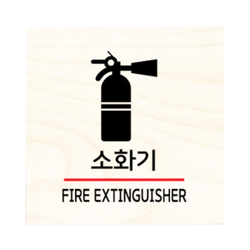 모두의팩토리 자작나무 도어사인 문패, 23.소화기