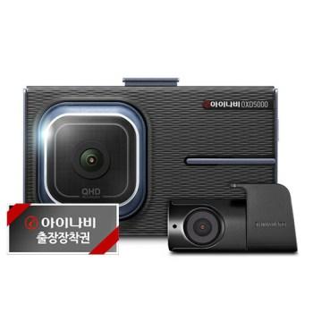 블랙박스 아이나비 - 아이나비 블랙박스 32GB QXD5000 + 출장장착
