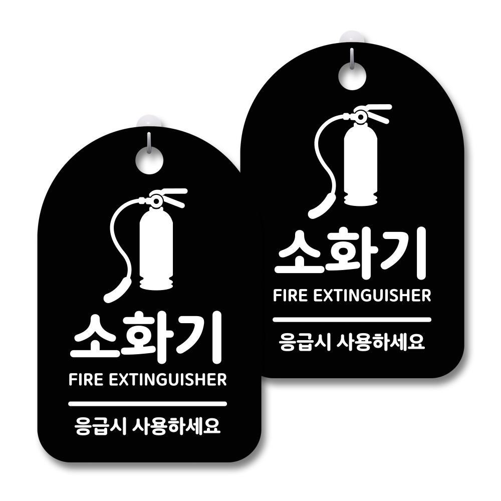 안내 경고 알림 표지판 블랙, 소화기 01, 2개