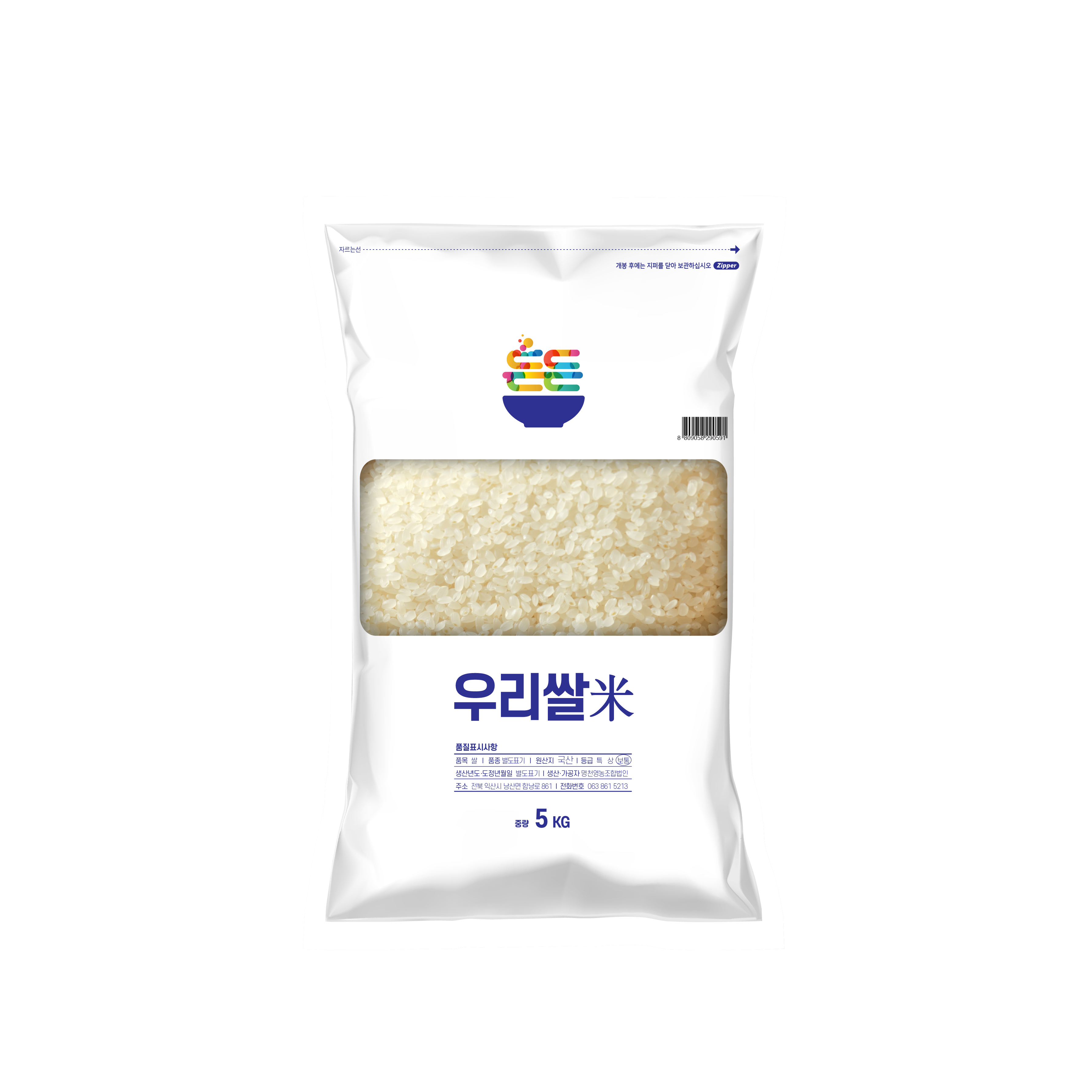 든든 2020년 우리 쌀 백미, 5kg, 1개