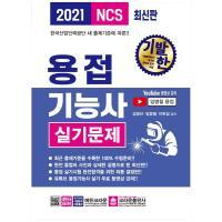 2021 기발한  실기, 크라운출판사 (TOP 4343169880)