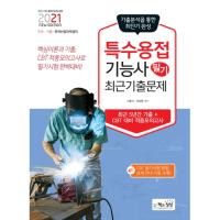 2021 특수 필기 최근기출문제, 책과상상 (TOP 4624469279)