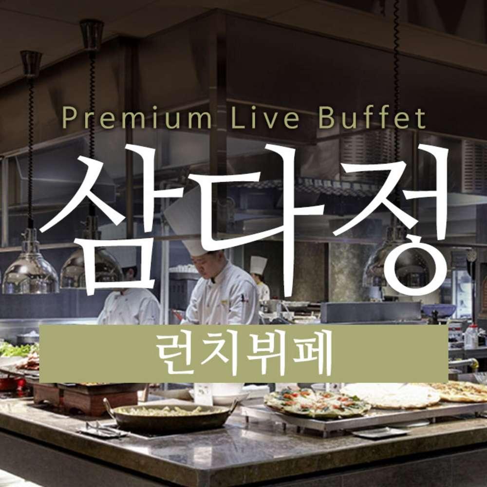 [제주시] |제주|메종글래드 삼다정 런치뷔페+혜택몰빵