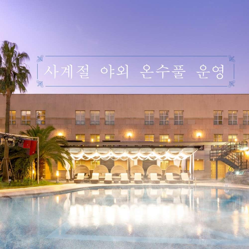 [제주도온수풀] 호텔 토스카나