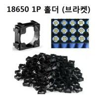 18650 배터리 1P홀더 고정 브라켓 고정용품, 1p (TOP 272291047)