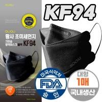 [정품] QUQU KF94 마스크 블랙 100%국산 검정 대형 얼큰이용 특대형 개별포장 50매 1박스 식약처인증허가제품 FDA승인 약국 공적마스크 (TOP 4751282833)
