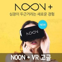 NOON PLUS VR 헤드셋 l VR고글 vr게임 3D 휴대폰vr, 단품 (TOP 1186148043)