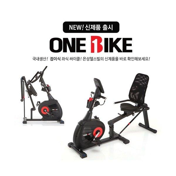 [은성헬스빌] [특별가격] 원바이크(ONEBIKE) 접이식 좌식 싸이클, 상세 설명 참조