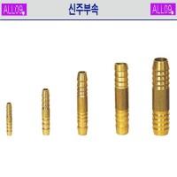 자체브랜드 신주부속 호스연결, 신주-일자호스연결6mm(4개) (TOP 1743841667)