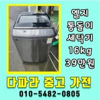 중고세탁기 16kg 엘지 일반세탁기 통돌이세탁기 최신형 (TOP 1948346953)